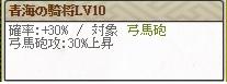 青海Lv10