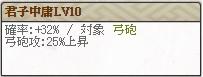 君子Lv10