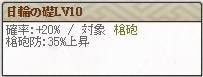 日輪Lv10