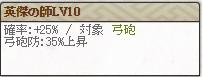 英傑Lv10