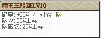 魔王Lv10