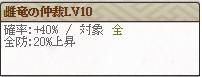 雌竜Lv10