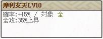 スキル摩利支天Lv10