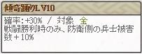 スキル傾奇Lv10