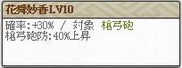 花舜Lv10