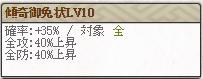 傾奇御免状Lv10