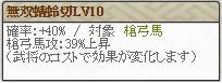 無双蜻蛉切Lv10