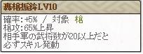 轟槍振鉾LV10