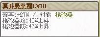 冥兵LV10