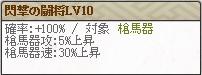 特 松平清康LV10