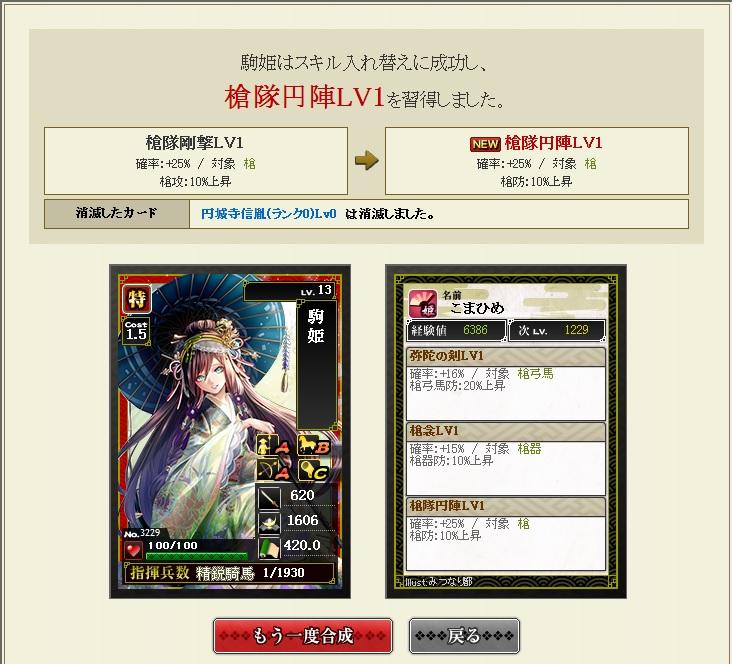 gousei331.jpg