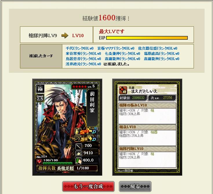 gousei332.jpg