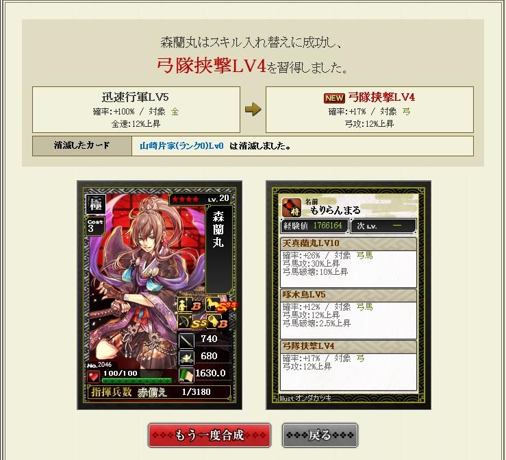 gousei351.jpg