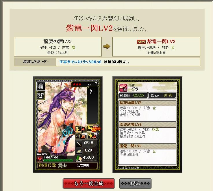 gousei363.jpg
