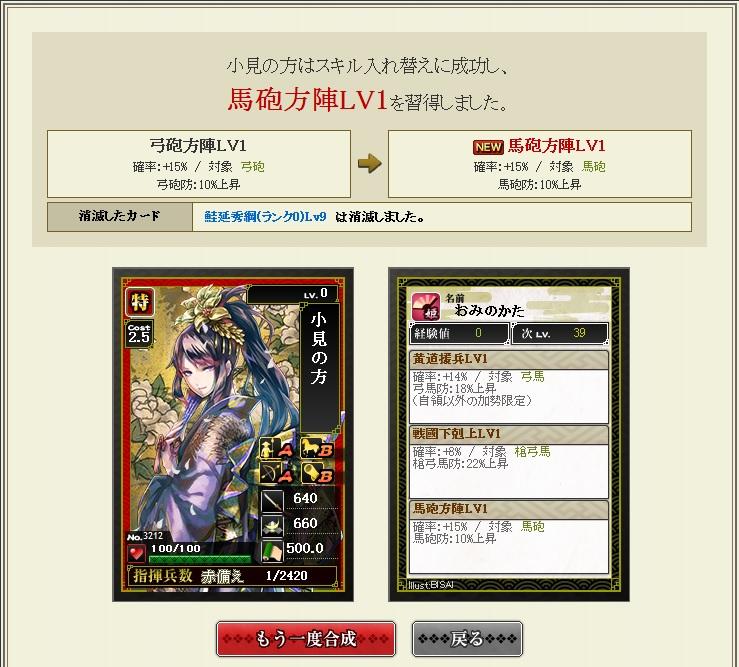 gousei382.jpg
