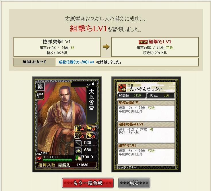 gousei386.jpg