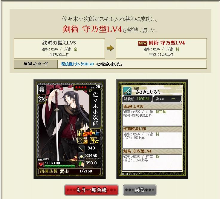 gousei389.jpg