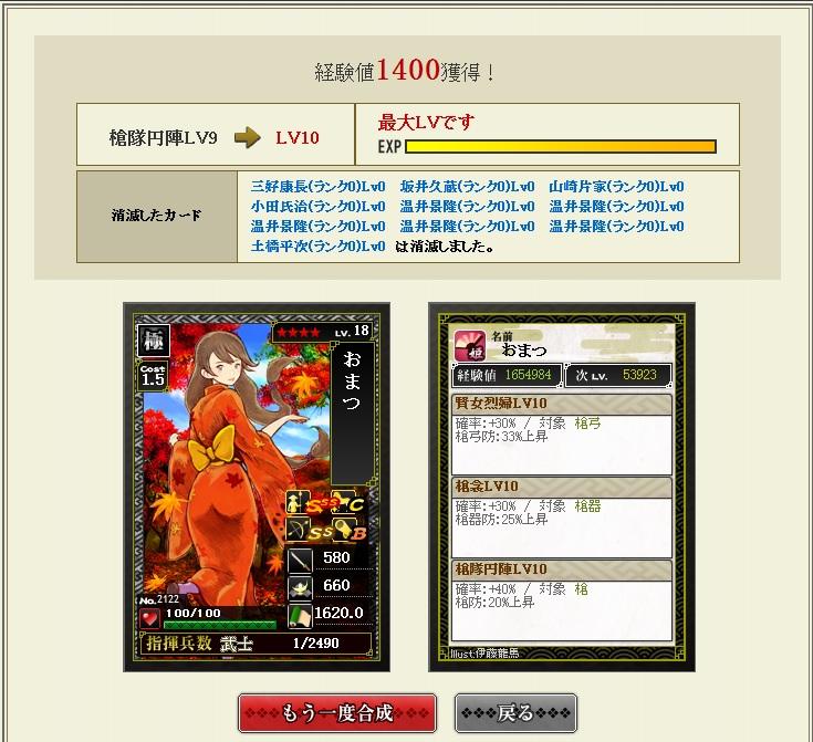 gousei406.jpg