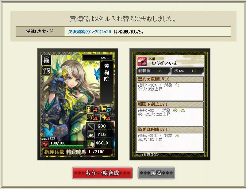 gousei431.jpg
