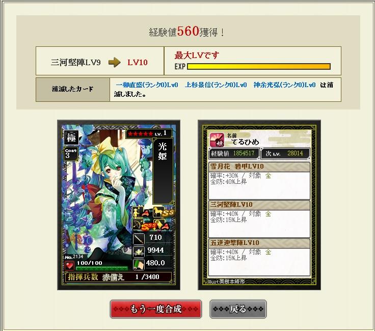 gousei439.jpg