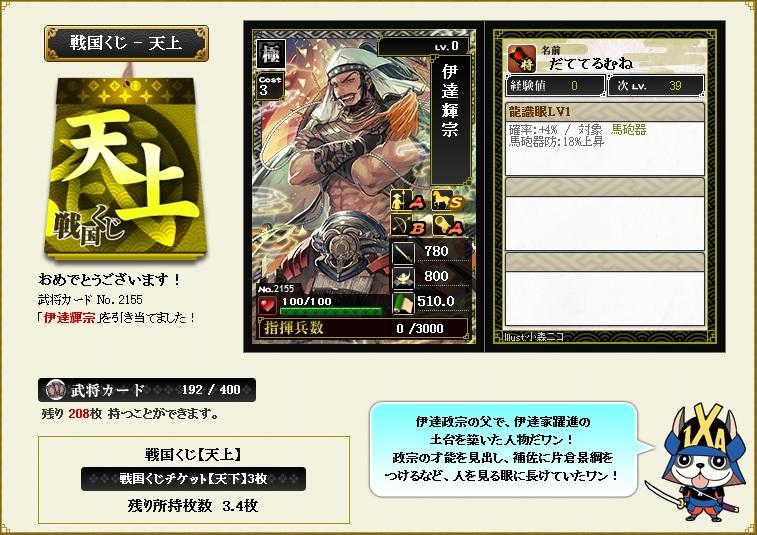 tenjou203.jpg