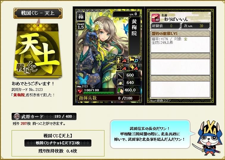 tenjou204.jpg