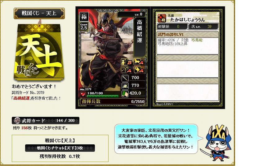 tenjou209.jpg