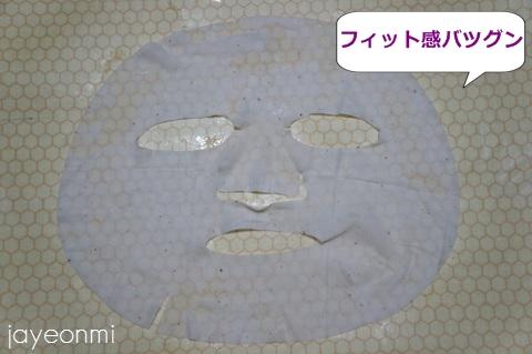 about me_アバウトミー_エッセンシャル シートマスク (4)
