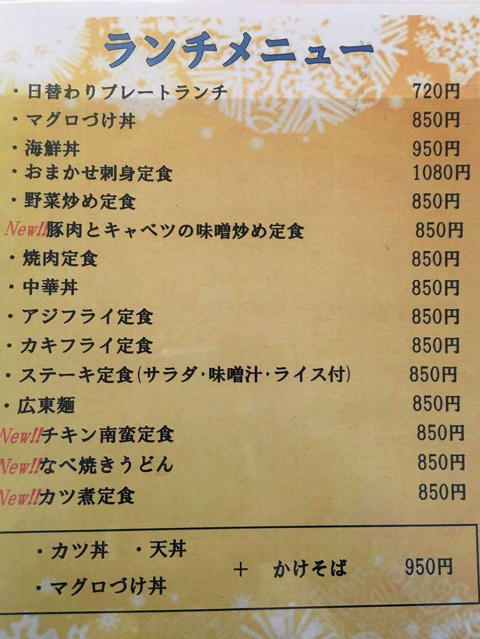 日本料理さわ2