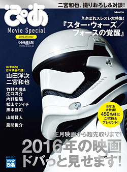 moviespecial-2016winter-cover.jpg