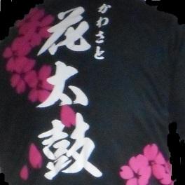 ⑨川里花太鼓20151101