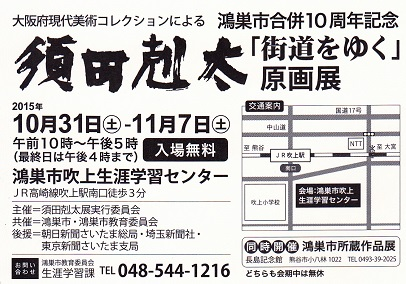 ③須田剋太「街道をゆく」原画展 案内はがき宛名面