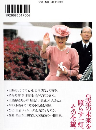 皇后の真実 ① 工藤美代子 幻冬舎