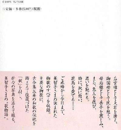 皇后美智子さま 全御歌 ②