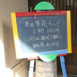⑤カフェ紫苑20151101