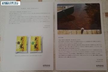 アマナ 優待内容03 201412