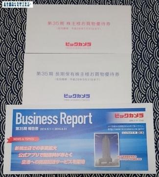 ビックカメラ お買物優待券3000円 201508