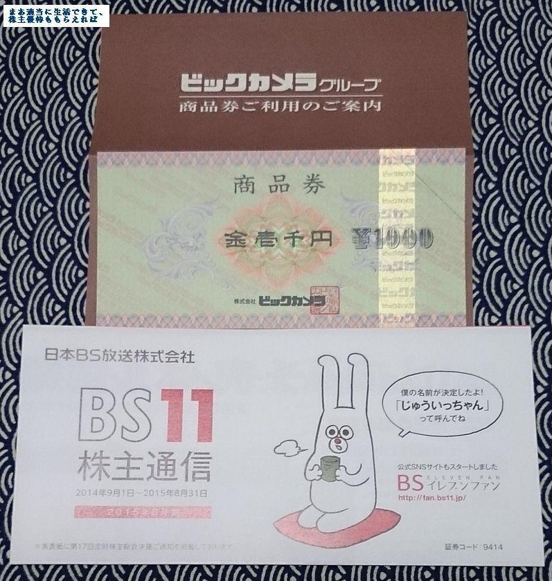 bs11_yuutai_201508.jpg