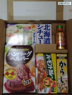 ハウス食品 優待内容01 201509