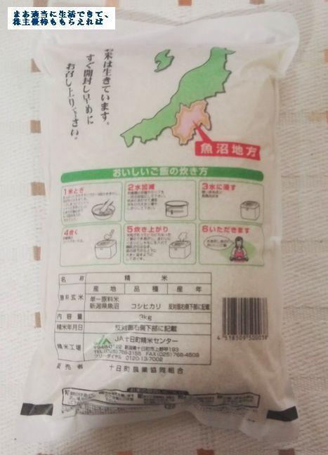 kaezawa_kyuuso_uonuma-02_201503.jpg