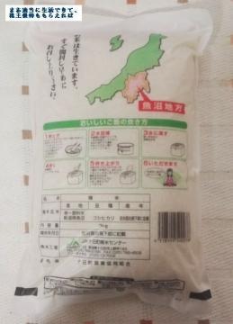 前澤給装 魚沼ロマン02 201503