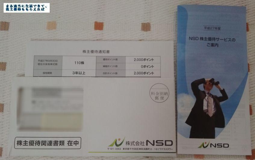 nsd_yuutai-annnai_201509.jpg