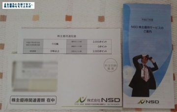 NSD 優待案内01 201509