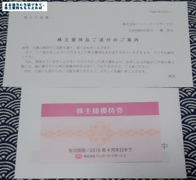 papper-fs_yuutai-ken_201506.jpg