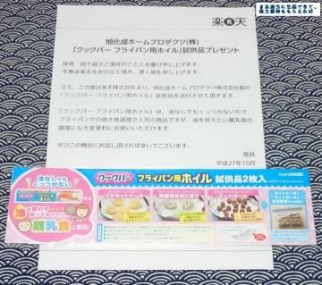 楽天 試供品 クックパー 201510