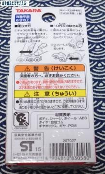 チョロQ×すき家 キャンペーン03 201510