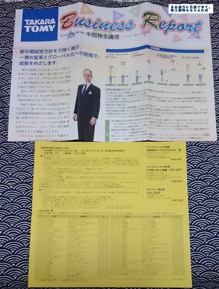 takara-tommy_yuutaiken-01_201509.jpg