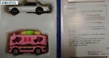 タカラトミー 優待内容01 201503