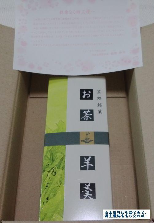 tealife_youkan_201507.jpg