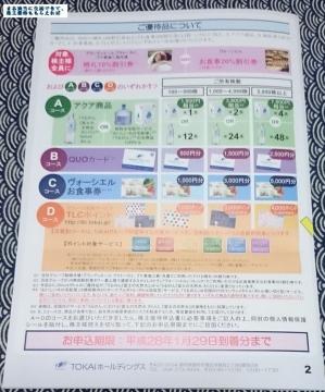 TOKAI HD 優待案内02 201509
